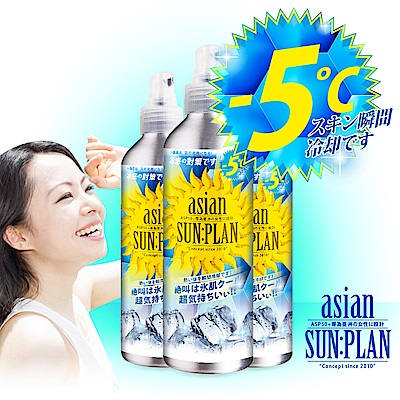 ASP -5°C冰炫水肌噴霧 3瓶 (120ml/瓶)【閨蜜分享組】
