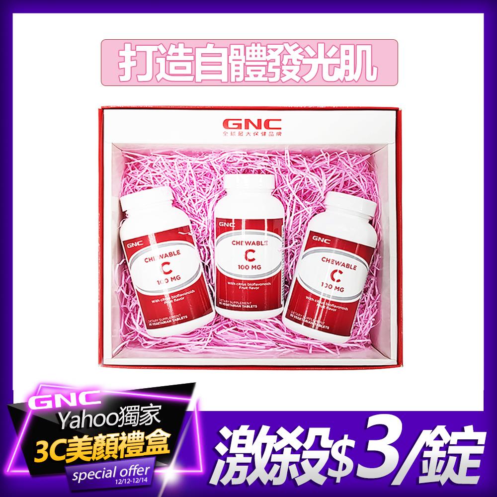 GNC健安喜 自體發光肌 美顏3C禮盒 (玫瑰果+櫻桃+多種莓果=雪皙光)