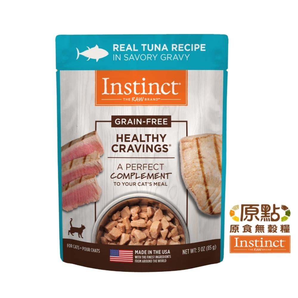 Instinct 原點 鮪魚鮮食貓餐包85g 鮮食包 鮮肉塊 餐包 純肉塊 適口性佳