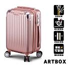 【ARTBOX】非凡輕旅 18吋拉絲防爆拉鍊航登機箱(玫瑰金)