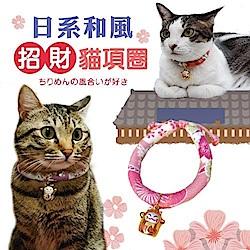 寵喵樂 日系和風招財貓項圈 (附鈴鐺) M號 顏色隨機 兩入組