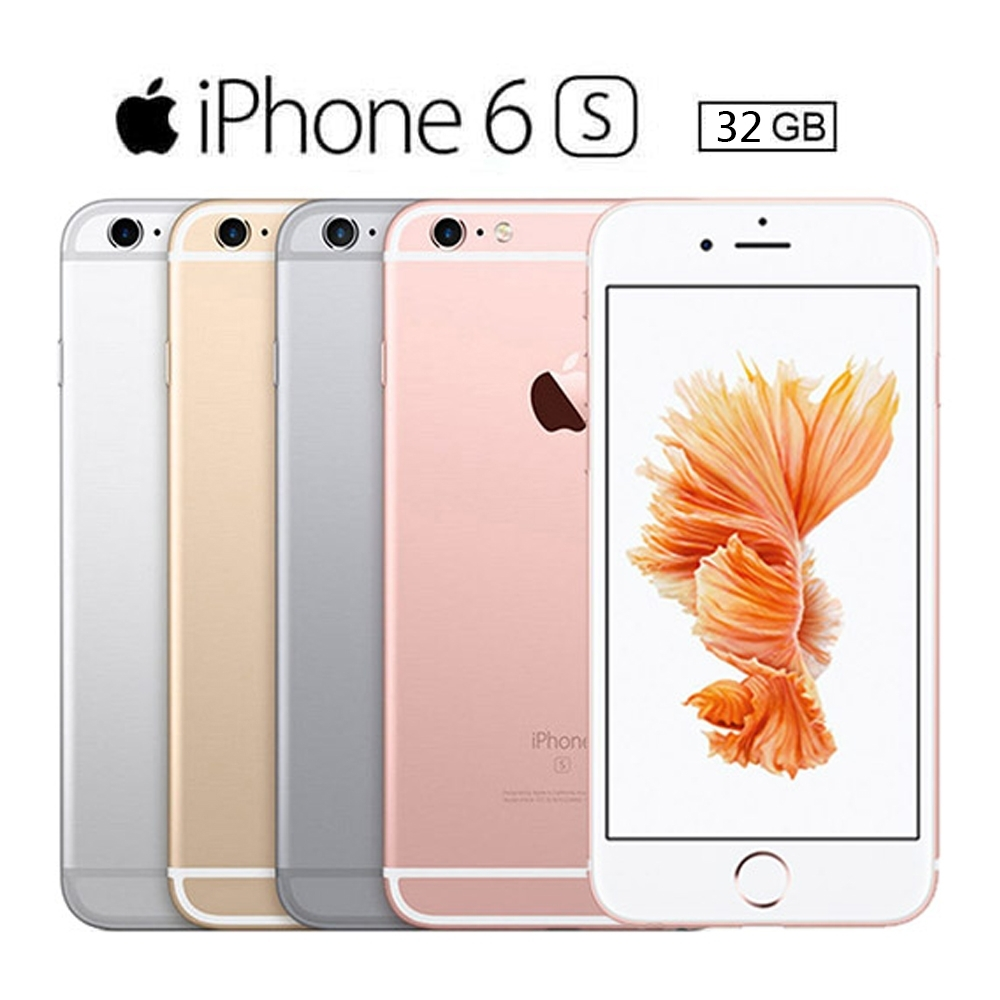 【福利品】Apple iPhone 6S 32G智慧手機