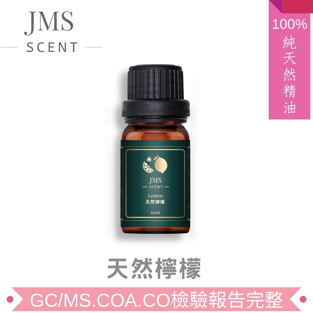 JMScent 100%天然檸檬單方精油 GCMS/COA/CO認證 香薰/擴香專用 (10ml)