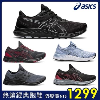 【時時樂】ASICS亞瑟士 男女 熱銷運動慢跑鞋  慢跑 休閒