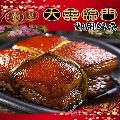 高興宴(大囍臨門)-屏東特色轉運醬香東坡肉(700±10g)