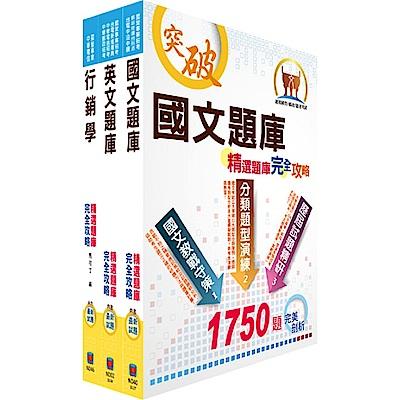 臺灣菸酒從業評價職位人員(免稅店賣場服務)模擬試題套書(贈題庫網帳號、雲端課程)