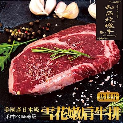 買9送9【和品玫瑰牛】美國產日本級和牛PRIME雪花嫩肩牛排 共18片(每片約120g)