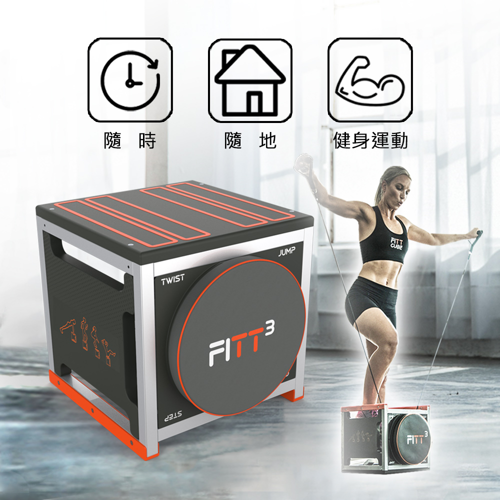 FITT Cube 16合1行動健身房