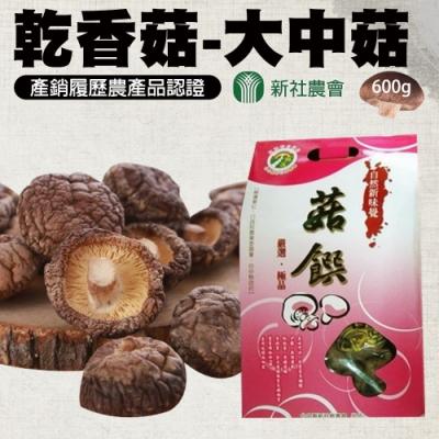 【新社農會】乾香菇-大中菇 (600g / 包  x1包)