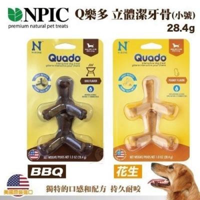 美國NPIC-N-Bone系列-Q樂多立體潔牙骨《BBQ/花生》小 1.0OZ(28.4g) 兩入組