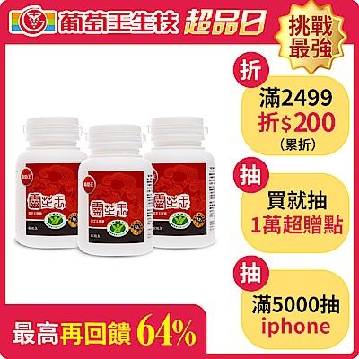 【葡萄王】認證靈芝60粒X3瓶 (國家調節免疫力健康食品認證靈芝多醣12百分比)
