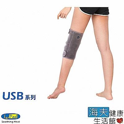 海夫 Venture 樂沛 熱敷墊 USB系列 膝部 EU-35