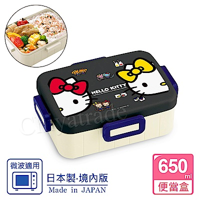 Hello Kitty 凱蒂貓便當盒 保鮮餐盒 辦公旅行通用 650ML-黑色