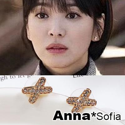 【2件399】AnnaSofia 韓劇宋慧喬男朋友 鑲鑽X型耳針耳環(金系)