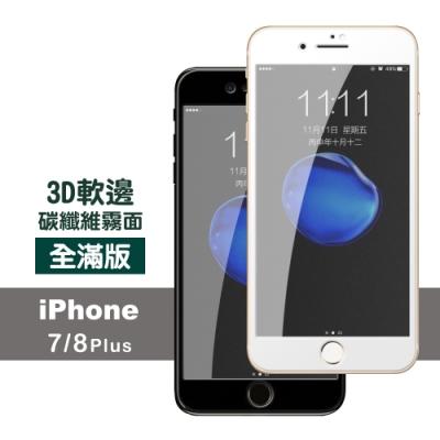 iPhone 7/8 Plus 霧面 軟邊 碳纖維 防刮 保護貼
