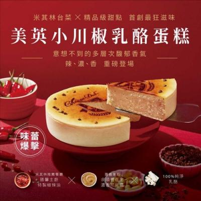 [起士公爵] 美英小川椒乳酪蛋糕6吋