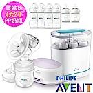 *雙十一限定優惠組*PHILIPS AVENT輕乳感PP標準型單邊電動吸乳器+消毒鍋