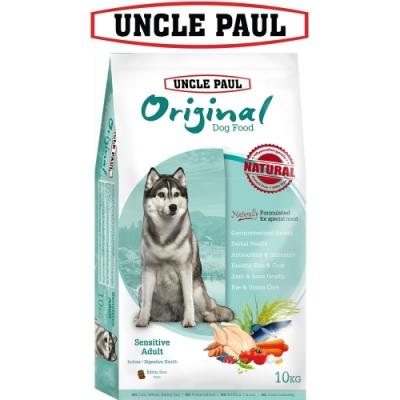 UNCLE PAUL 保羅叔叔狗食 10kg(室內/消化道健康)