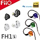 FiiO FH1s 一圈一鐵雙單元CIEM可換線入耳式線控耳機 product thumbnail 1