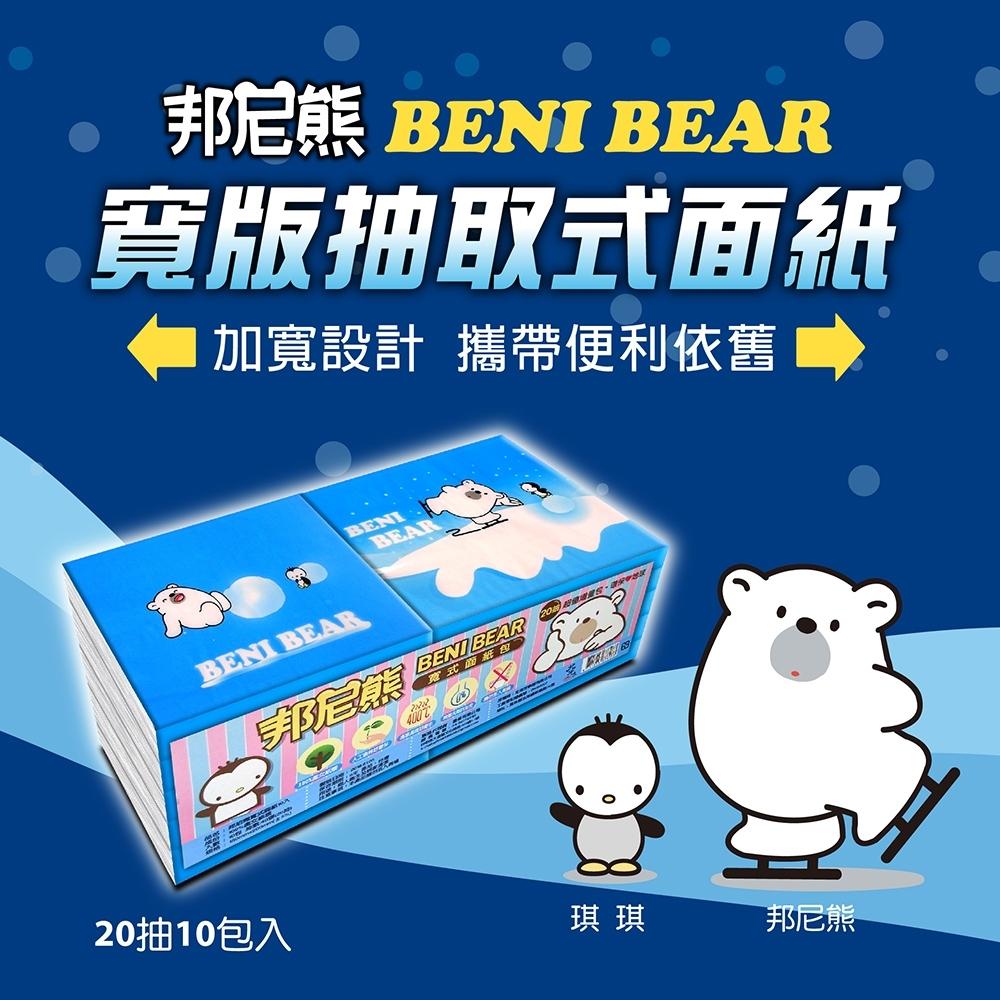 BeniBear邦尼熊寬式袖珍包面紙20抽10包入6串 共600包/箱
