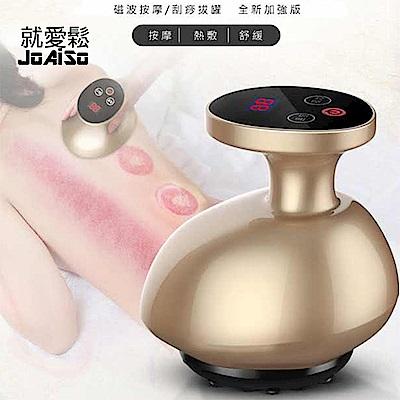 JoAiSo就愛鬆—磁波雕塑吸力真空刮痧按摩機