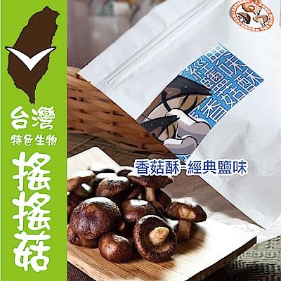 搖搖菇 香菇餅乾綜合組(每口味各一包,共二十三包)