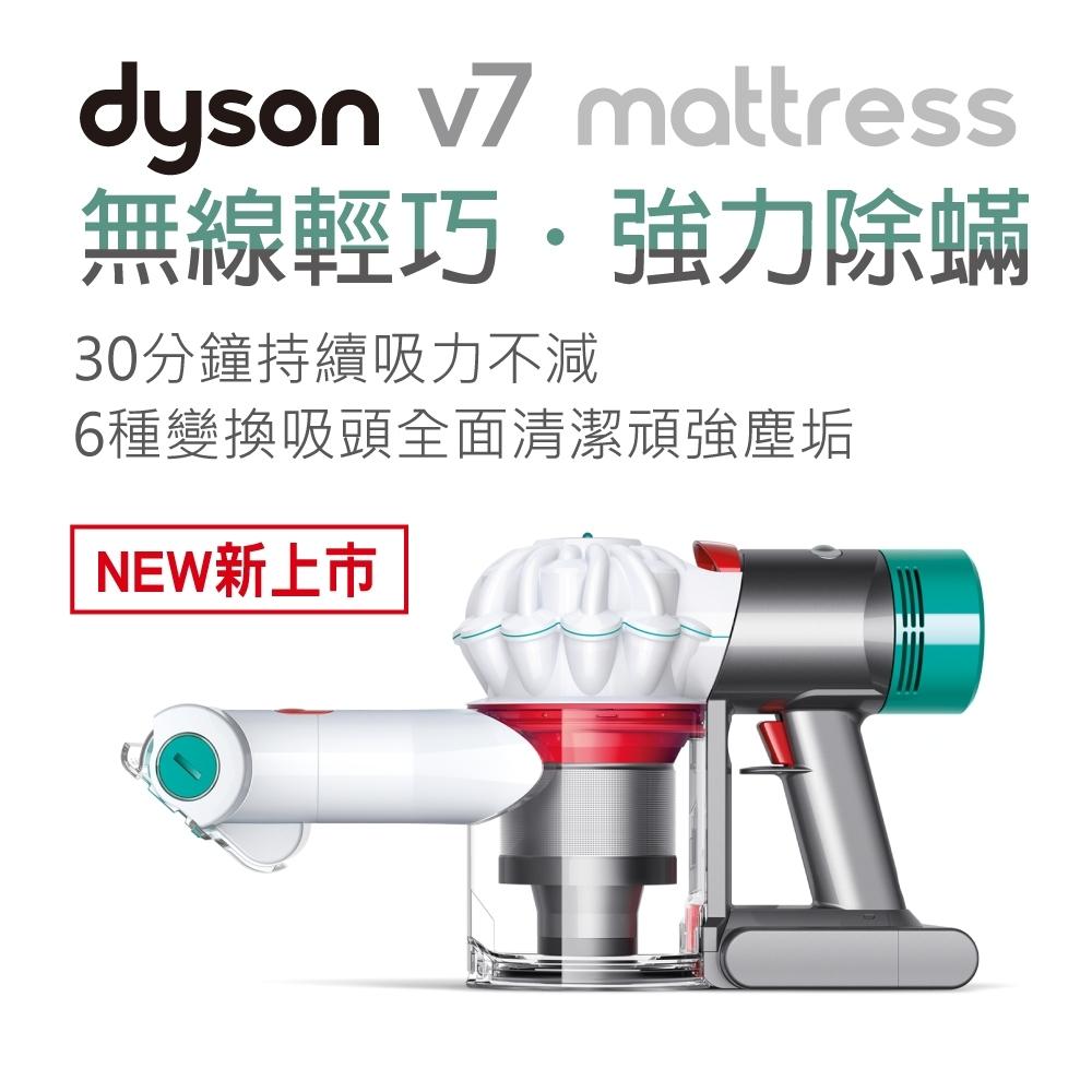Dyson戴森V7 Mattress無線手持除蹣吸塵器