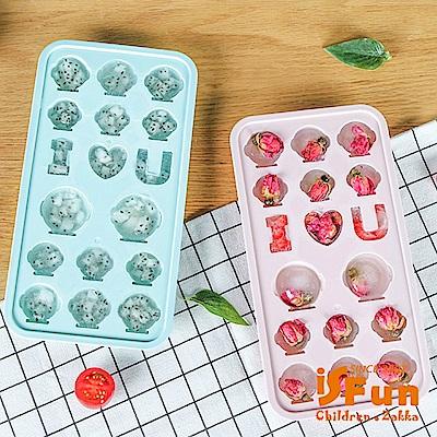 iSFun 愛情訊息 DIY附收納造型製冰盒 隨機色