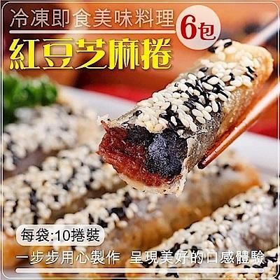 【海陸管家】紅豆芝麻捲(每包10個/共250g) x6包