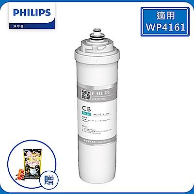 PHILIPS 飛利浦 WP3977 超濾CB活性碳棒濾芯(適用機種WP4161)