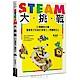 STEAM大挑戰:32個趣味任務,開發孩子的設計思考力+問題解決力 product thumbnail 1