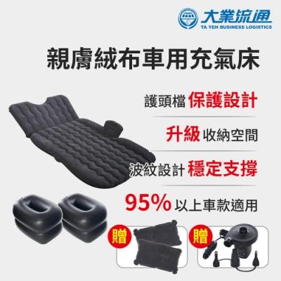 悠活 親膚絨布車用充氣床升級版 (買一送八/送充氣泵/雙