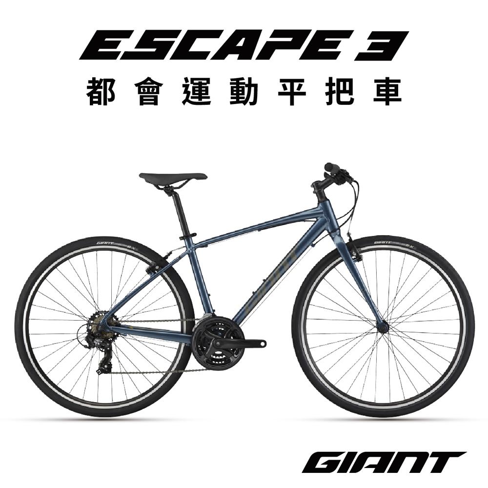 GIANT ESCAPE3 都會運動自行車 2022年式-深灰藍