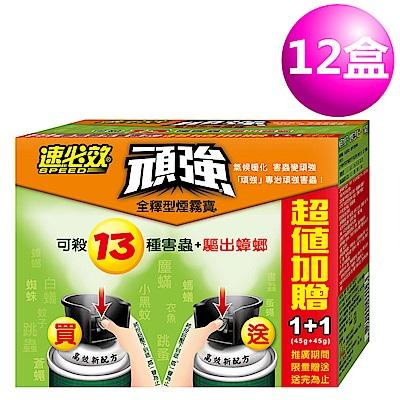 速必效頑強全釋型煙霧寶45G加贈45G(12盒)