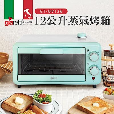 義大利 Giaretti 12公升蒸氣烤箱 GT-OV126