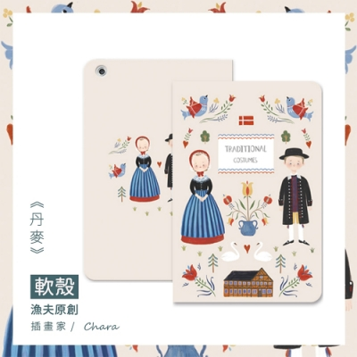 【漁夫原創】iPad 保護殼 Pro10.5 / Air 3 10.5吋 丹麥(三折式 軟殼)