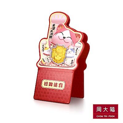 周大福 金運招財貓黃金金片/金章/金幣