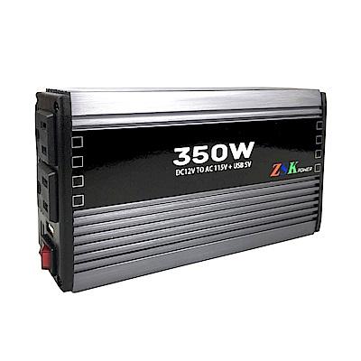 ZSK 電源轉換器 KV-350W DC12V to AC110V