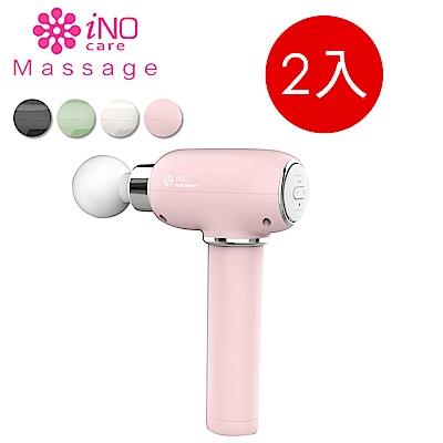 (2入)iNO 小捶筋膜按摩槍 Massage Gun