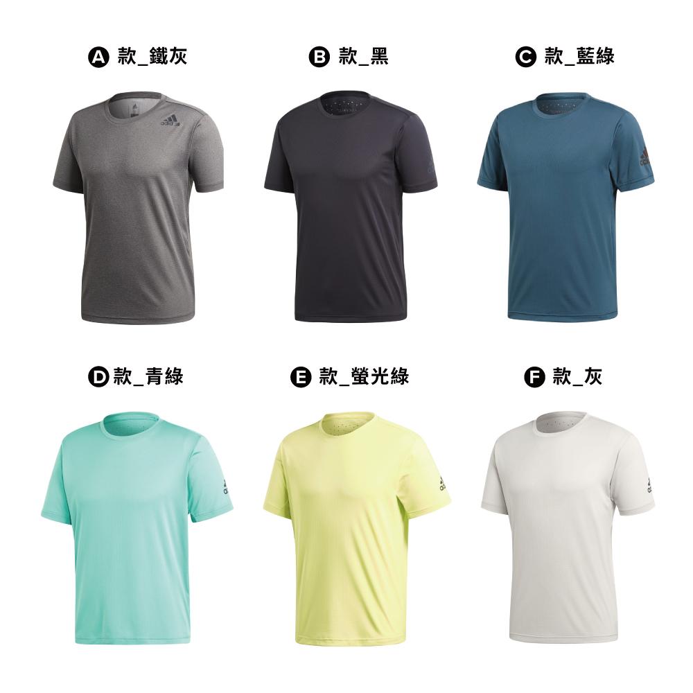 ADIDAS FREELIFT CL 男 運動吸濕排汗上衣(六款任選)