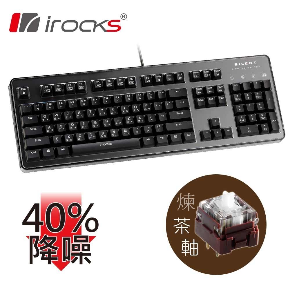 [送替換底紙]irocks K76MN CUSTOM 靜音 機械式鍵盤黑-茶軸