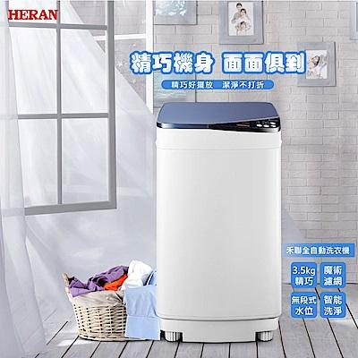 HERAN禾聯 3.5KG 定頻直立式單槽洗衣機 HWM-0452