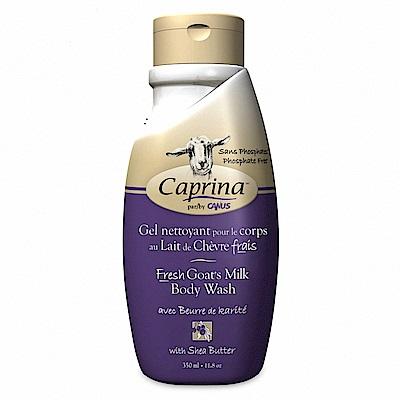 Caprina 肯拿士 新鮮山羊奶沐浴乳-牛油果香味(350ml)
