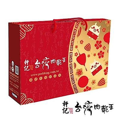 軒記 台灣肉乾王 豬事大吉禮盒(蜜汁豬肉乾+吮指豬肉條+原味杏仁脆豬肉乾)
