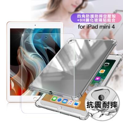 AISURE for iPad mini 4 四角防摔空壓殼+9H鋼化玻璃貼 組合