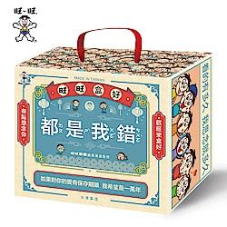 旺旺 盒好綜合米果餅乾禮盒(571g)