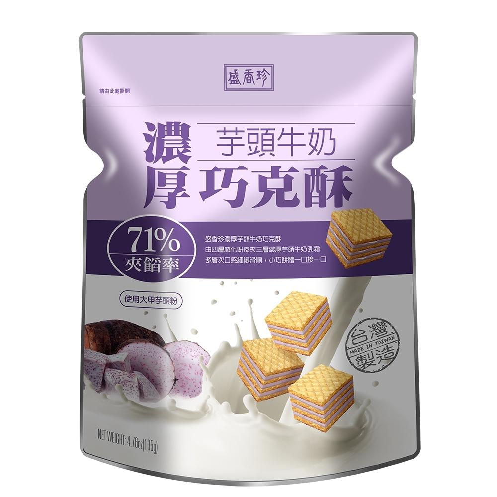 盛香珍 濃厚芋頭牛奶巧克酥135g
