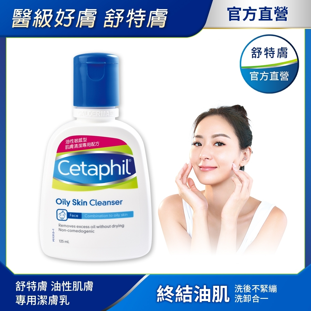 【Cetaphil 舒特膚官方】油性肌膚專用潔膚乳