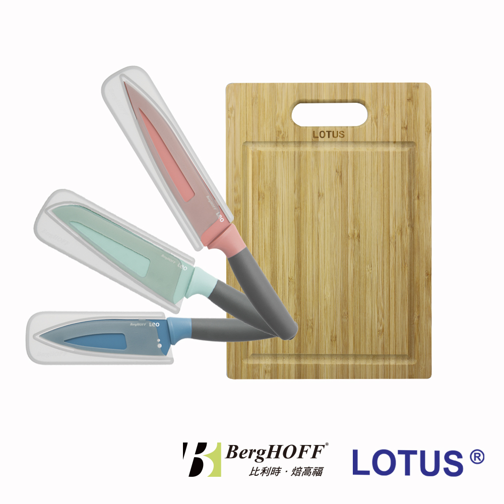 【BergHOFF焙高福】李奧三德刀/切片刀/小主廚刀+樂德鍋中型木砧板