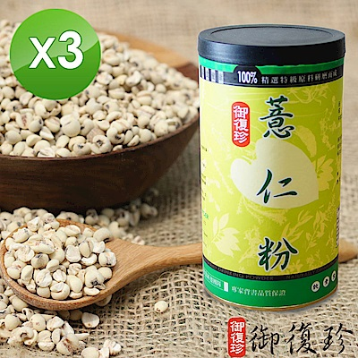 御復珍 薏仁粉3罐組-無糖(500g)